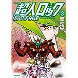 超人ロック 刻の子供達 3 (エムエフコミックス フラッパーシリーズ)