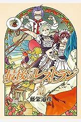 最後のレストラン 10巻: バンチコミックス Kindle版