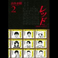 レッド 1969~1972(2) (イブニングコミックス)