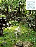 庭 No.232(2018年08月号) [雑誌] 無作為の作為 経年変化を愉しむ庭