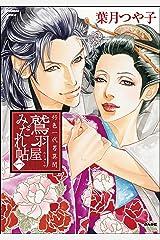 好色一代男異聞 鷲羽屋みだれ帖 (1) (ぶんか社コミックス) Kindle版