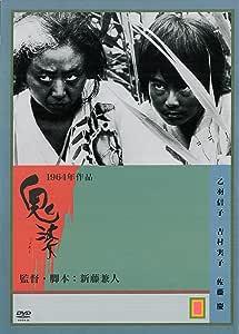 鬼婆 [DVD]