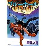 新装版 ブルーホール(2) (モーニングコミックス)