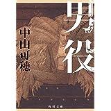 男役 宝塚シリーズ (角川文庫)