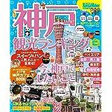 神戸観光ランキング (ウォーカームック)