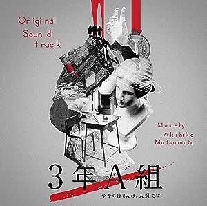 ドラマ「3年A組-今から皆さんは、人質です-」 オリジナル・サウンドトラック