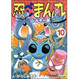 忍ペンまん丸 しんそー版 (10) 【電子限定カラー特典付】 (ぶんか社コミックス)