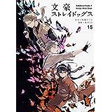 文豪ストレイドッグス (15) (角川コミックス・エース)