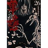 軍鶏(26) (イブニングコミックス)