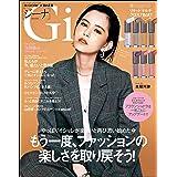 Gina(ジーナ) 2021 Fall [雑誌]
