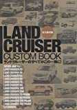 LAND CRUISER CUSTOM BOOK―ランドクルーザーのすべてがこの一冊に! (ぶんか社ムック 344)