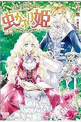 虫かぶり姫 (アイリスNEO) Kindle版