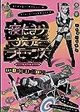 寝たきり疾走ラモーンズ [DVD]
