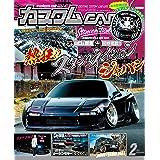 カスタムCAR(カスタムカー)2021年2月号 Vol.508【雑誌】