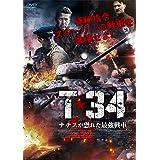 T-34 ナチスが恐れた最強戦車 [DVD]