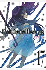 PandoraHearts 17巻 (デジタル版Gファンタジーコミックス) Kindle版