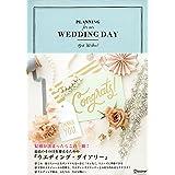 ウエディング・ダイアリー  ~Planning for Our Wedding Day~