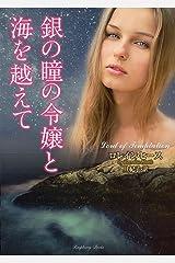 銀の瞳の令嬢と海を越えて (ラズベリーブックス) Kindle版