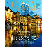 CREA Traveller Winter 2020 (東京を旅する)