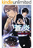 蒼炎 secret order (ガッシュ文庫)