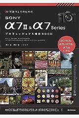 作品づくりのためのSONY α7 II & α7 Series プロフェッショナル撮影BOOK Kindle版