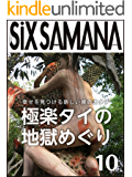 シックスサマナ 第10号 極楽タイの地獄めぐり