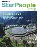 スターピープル―覚醒文化をつくる Vol.60 (StarPeople 2016 Autumn)