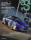 eS4(エスフォー) 2016年7月号 No.63 (GEIBUN MOOKS)