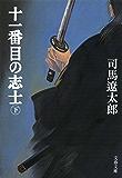 十一番目の志士(下) (文春文庫)