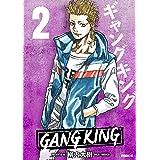 ギャングキング(2) (週刊少年マガジンコミックス)