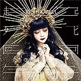 起死回生 (初回限定盤A)(DVD付)