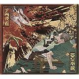 三文小説 / 千両役者 (初回生産限定盤) (Blu-ray Disc付) (特典なし)