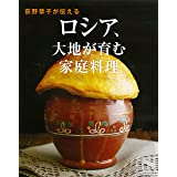 ロシア、大地が育む家庭料理 荻野恭子が伝える