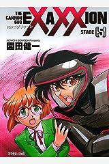 砲神エグザクソン(5) (アフタヌーンコミックス) Kindle版