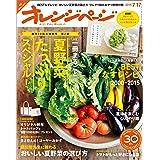 オレンジページ 2015年 7/17号 [雑誌]
