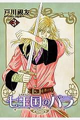 七王国のバラ(3) (冬水社・いち*ラキコミックス) Kindle版