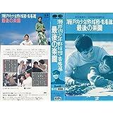 瀬戸内少年野球団(青春篇) [VHS]