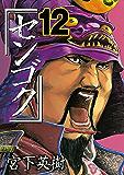 センゴク(12) (ヤングマガジンコミックス)