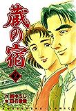 蔵の宿 2巻 (芳文社コミックス)