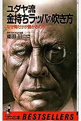 ユダヤ流金持ちラッパの吹き方―なぜ俺だけが儲かるのか (ベストセラーシリーズ〈ワニの本〉) 新書