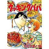クッキングパパ(40) (モーニングコミックス)
