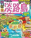 るるぶ淡路島 鳴門'21 (るるぶ情報版地域)