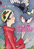 竹久夢二 かわいい手帖: 大正ロマンの乙女ワールド (らんぷの本)