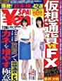 \en_SPA! (エン・スパ)2018年夏号7月28日号 (週刊SPA!(スパ)増刊)