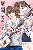 ましろのおと(20) (月刊少年マガジンコミックス)