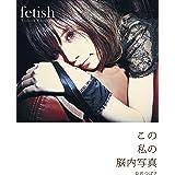 fetish(フェティッシュ)