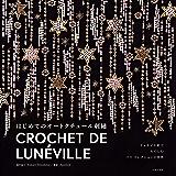 リュネビル針でたのしむ パリ コレクションの世界 はじめてのオートクチュール刺繡