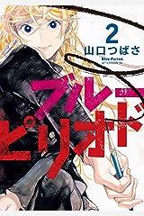 ブルーピリオド(2) (アフタヌーンコミックス) Kindle版