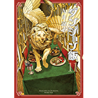 ダンジョン飯 11巻 (HARTA COMIX)