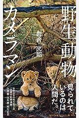 野生動物カメラマン (集英社新書) Kindle版